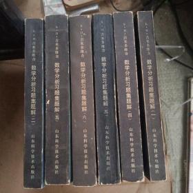 数学分析习题集题解(全六册)