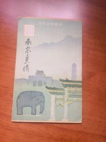 南京之景胜(鸟瞰图)观光社印行(日文)   详情如图  以图为准  按图发货   笔记本邮夹内