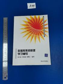 数据库系统原理学习辅导