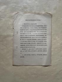 解放区邮票讲课提纲(初稿)