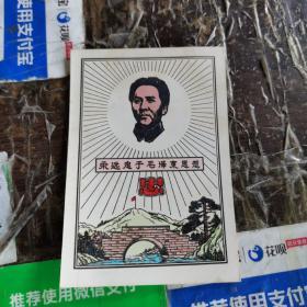 永远忠于毛主席思想 (文革老卡片)
