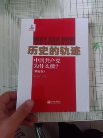 历史的轨迹 :中国共产党为什么能?