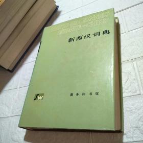 新西汉词典  品看图