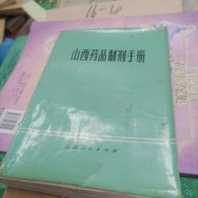 山西药品制剂手册