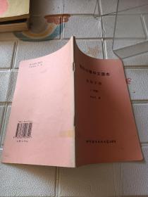 海外小学中文课本教师手册:二年级