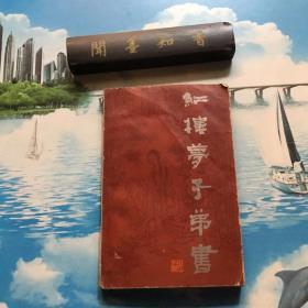 正版现货  红楼梦子弟书    一版两印    除扉页外无写划