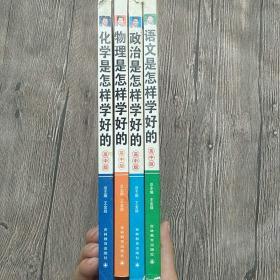 物理、化学、政治语文是怎样学好的(高中版)四册合售(内页干净)