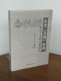 帛书《易传》新释暨孔子易学思想研究