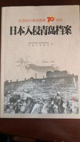 日本入侵青岛档案