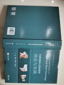 耳鼻咽喉头颈肿瘤学理论与实践 ,库存书