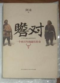 阿来签名毛边本《瞻对:一个两百年的康巴传奇》