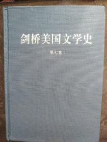 剑桥美国文学史(第7卷):散文作品(戏剧和小说)(1940年-1990年)(修订版)