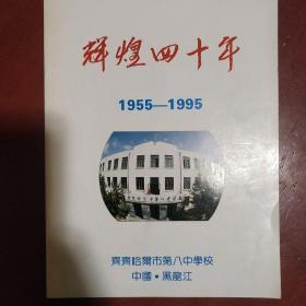 《辉煌四十年》1955-1995年 齐齐哈尔第八中学16开 私藏 书品如图
