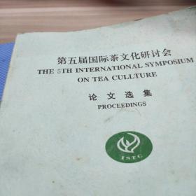 第五届国际茶文化研讨会论文选集