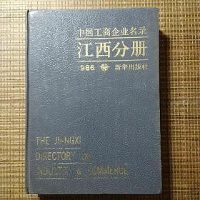 中国工商企业名录江西分册1986