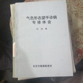气色形态望手诊病专修体会