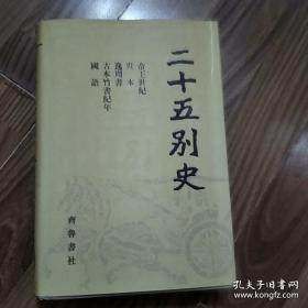 【包邮】二十五别史 22册全集 繁体横版