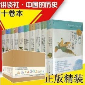 讲谈社·中国的历史(精装十卷本)箱式盒套精装版中国历史通史书籍