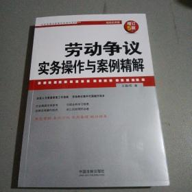 劳动争议实务操作与案例精解(增订5版)