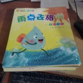 奇妙科学绘本(全10册)