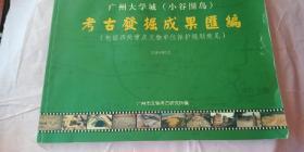 广州大学城小谷围岛考古发掘成果汇编