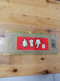 酒标,秦皇梦,四川省泸州国营卢塔酒厂