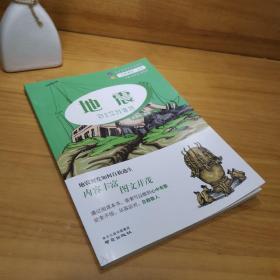 地震 应急避难丛书