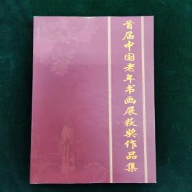 首届中国老年书画展获奖作品集