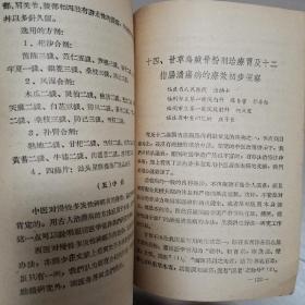 福建省中医临床经验汇编(第一辑)〈1958年福建初版发行〉