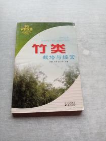 竹类栽培与经营