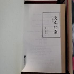 火之幻影(一版一印 无外封 内页全新)