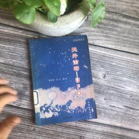 天外访客-UFO[科技世界丛书]