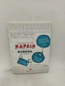 餐巾纸的背面:一张纸+一支笔,画图搞定商业问题!