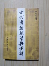 古代汉语练习与测评 签赠本