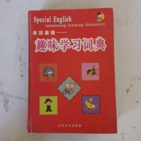 趣味学习词典