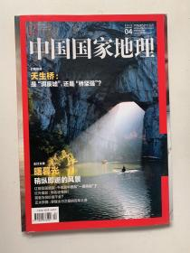 中国国家地理 2015年4