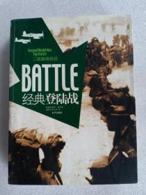 二战巅峰战役之经典登陆战