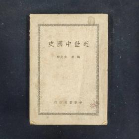 近世中國史