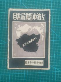 [民国]《上海中医书局书目》(全壹册)