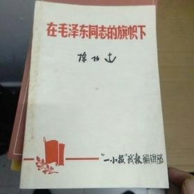 在毛泽东同志的旗帜下X1