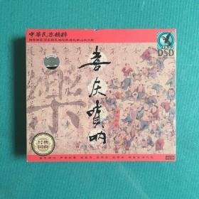 喜庆唢呐(光盘4张)