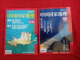 《中国国家地理》(2017年10月特刊,黄河黄土 2019年10 长江专辑)
