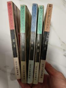 子不语文化丛书:绰号、圈套、谎言、忌讳、诡论等5册全合售