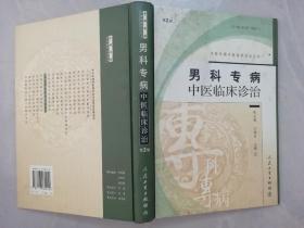 男科专病中医临床诊治(作者签名赠书)