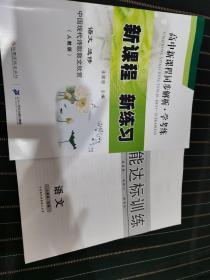 人教版2021高中新课程同步解析.学考练新课程新练习语文选修中国现代诗歌散文欣赏