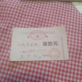 广东清连公路发展有限公司路费发票