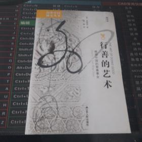 海外中国研究丛书·行善的艺术:晚明中国的慈善事业