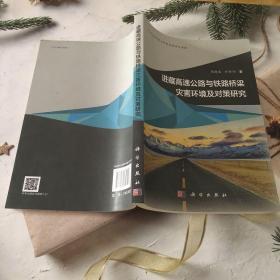 进藏高速公路与铁路桥梁灾害环境及对策研究