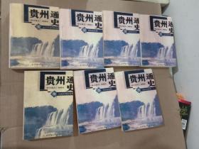 贵州通史(全五卷)共七本