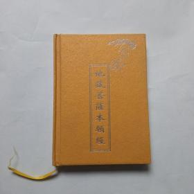 地藏菩萨本愿经(64开精装)